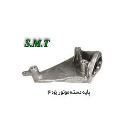 پایه دسته موتور