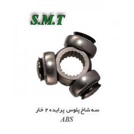 انواع سه شاخ پلوس ABS